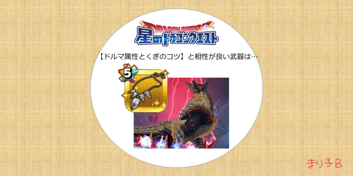 f:id:tsukune_dora_dora:20210214173454p:plain
