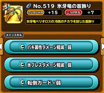 f:id:tsukune_dora_dora:20210216154800p:plain