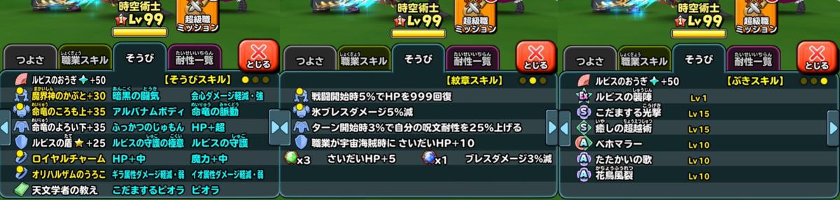 f:id:tsukune_dora_dora:20210222140748p:plain