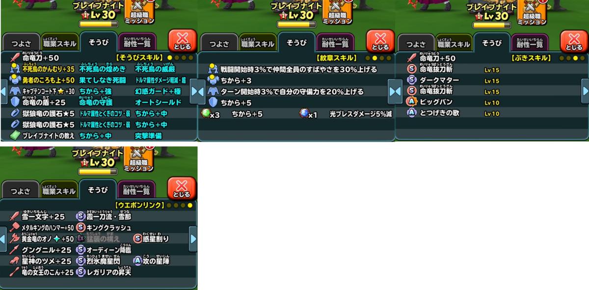 f:id:tsukune_dora_dora:20210222140919p:plain