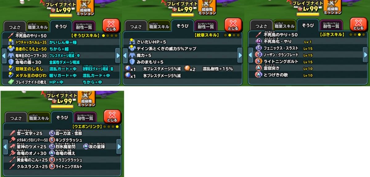 f:id:tsukune_dora_dora:20210223135243p:plain