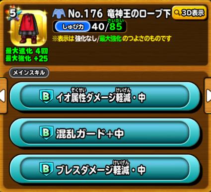 f:id:tsukune_dora_dora:20210223135928p:plain