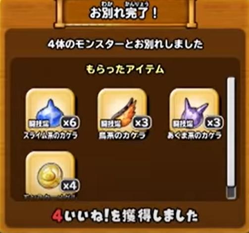 f:id:tsukune_dora_dora:20210227204713p:plain