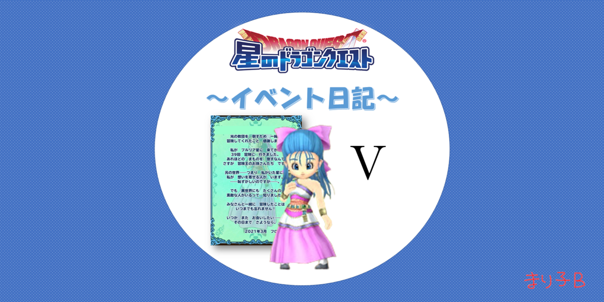 f:id:tsukune_dora_dora:20210323090504p:plain