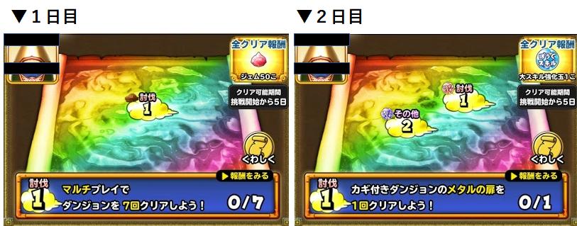 f:id:tsukune_dora_dora:20210501150508p:plain