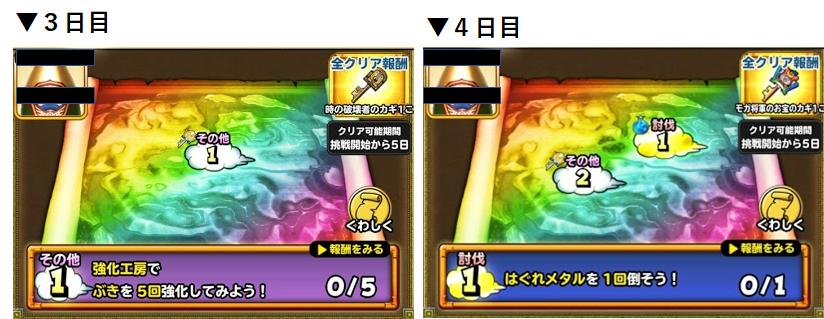 f:id:tsukune_dora_dora:20210501150519p:plain