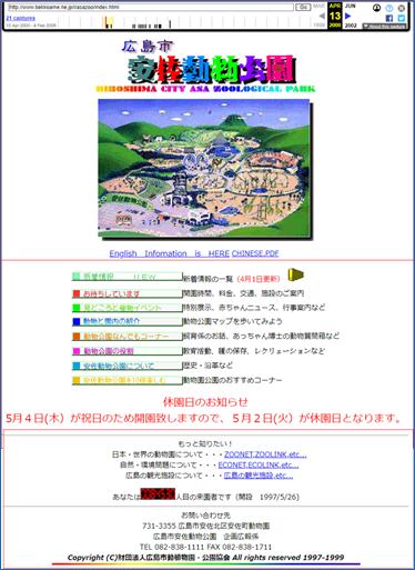2000年4月13日当時の安佐動物公園の公式サイト