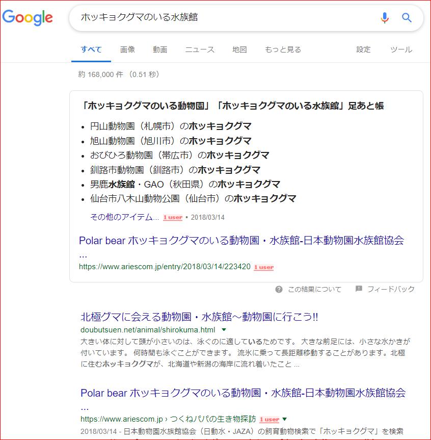 f:id:tsukunepapa:20190412182047p:plain
