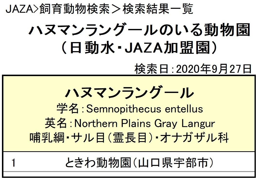 f:id:tsukunepapa:20200927065314j:plain