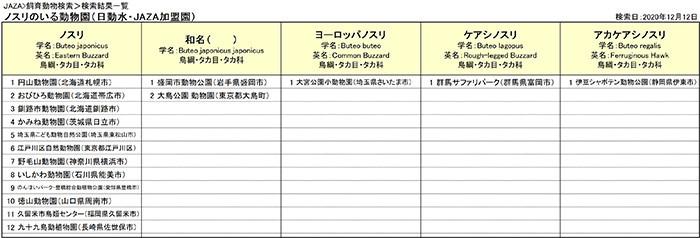 f:id:tsukunepapa:20201212075413j:plain