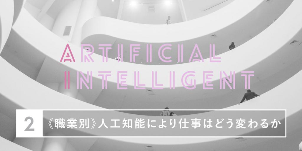 人工知能 消える仕事