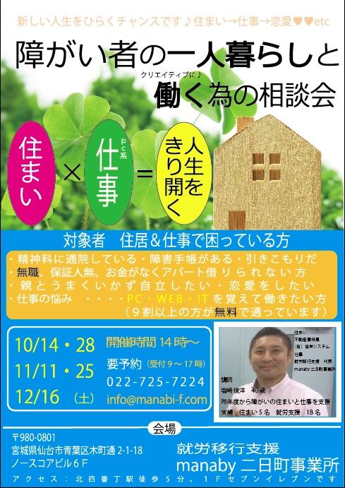 f:id:tsukurusendai:20170925143154j:plain