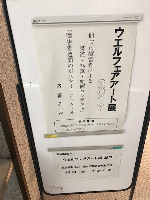 f:id:tsukurusendai:20171208164247j:plain