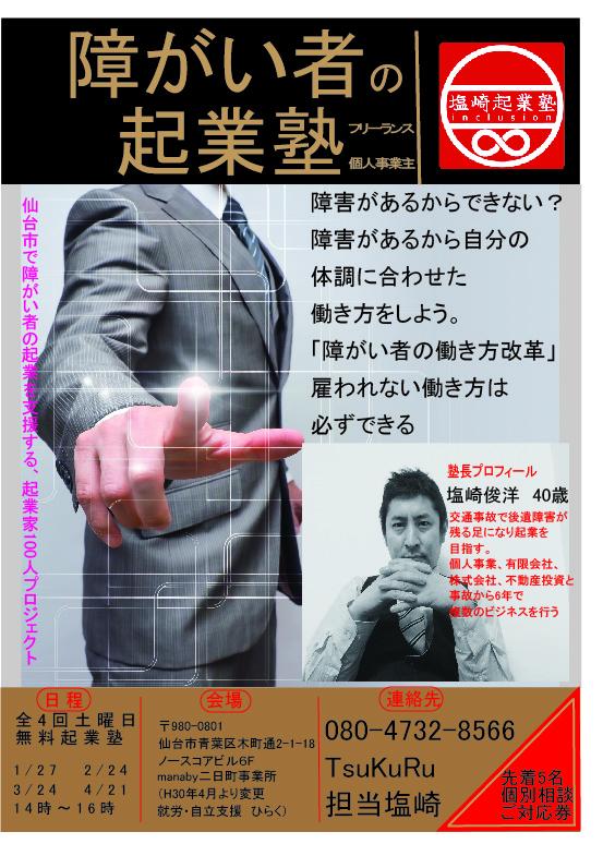 f:id:tsukurusendai:20180103142039j:plain