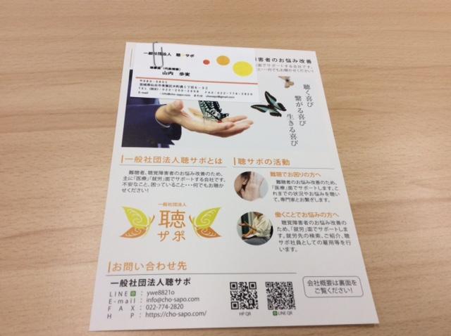f:id:tsukurusendai:20180317130921j:plain