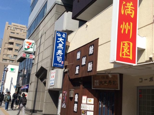f:id:tsukurusendai:20180412102849j:plain