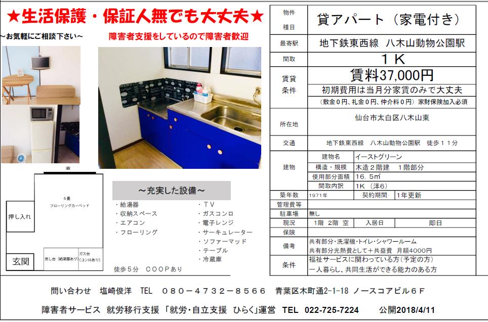 f:id:tsukurusendai:20180521131138p:plain