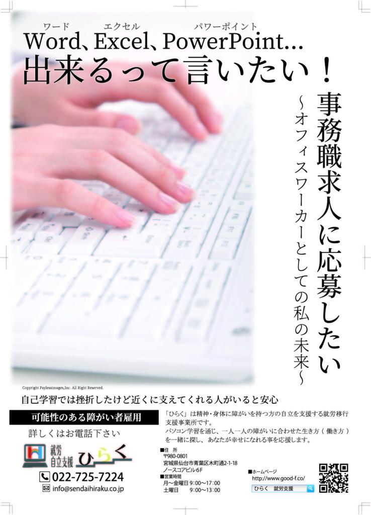 f:id:tsukurusendai:20180710143321j:plain