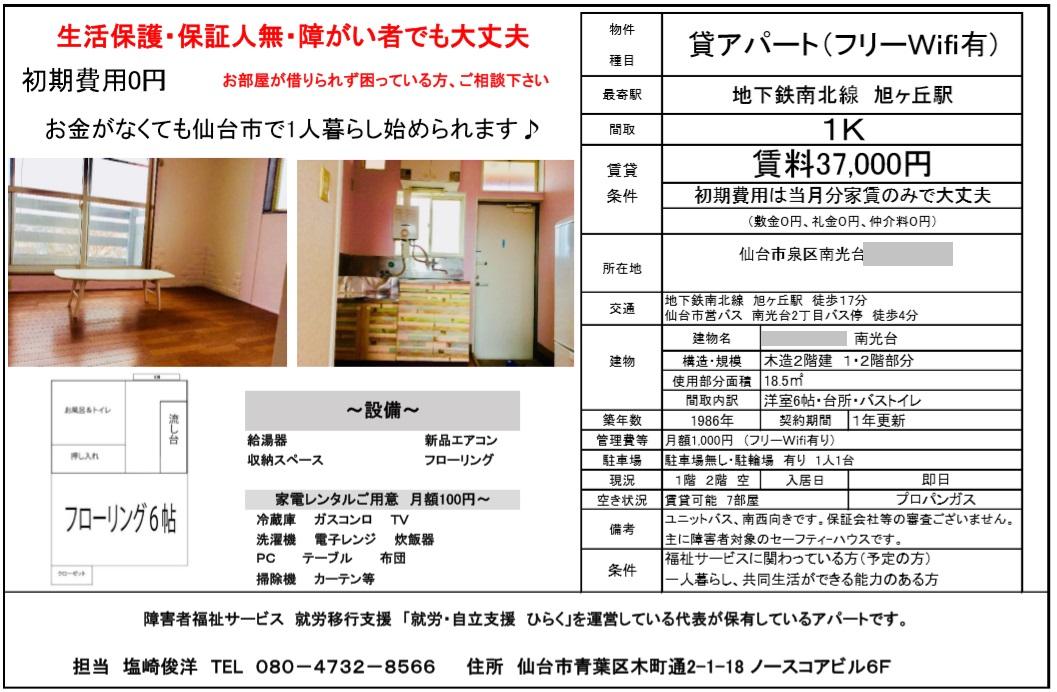f:id:tsukurusendai:20191031152238j:plain