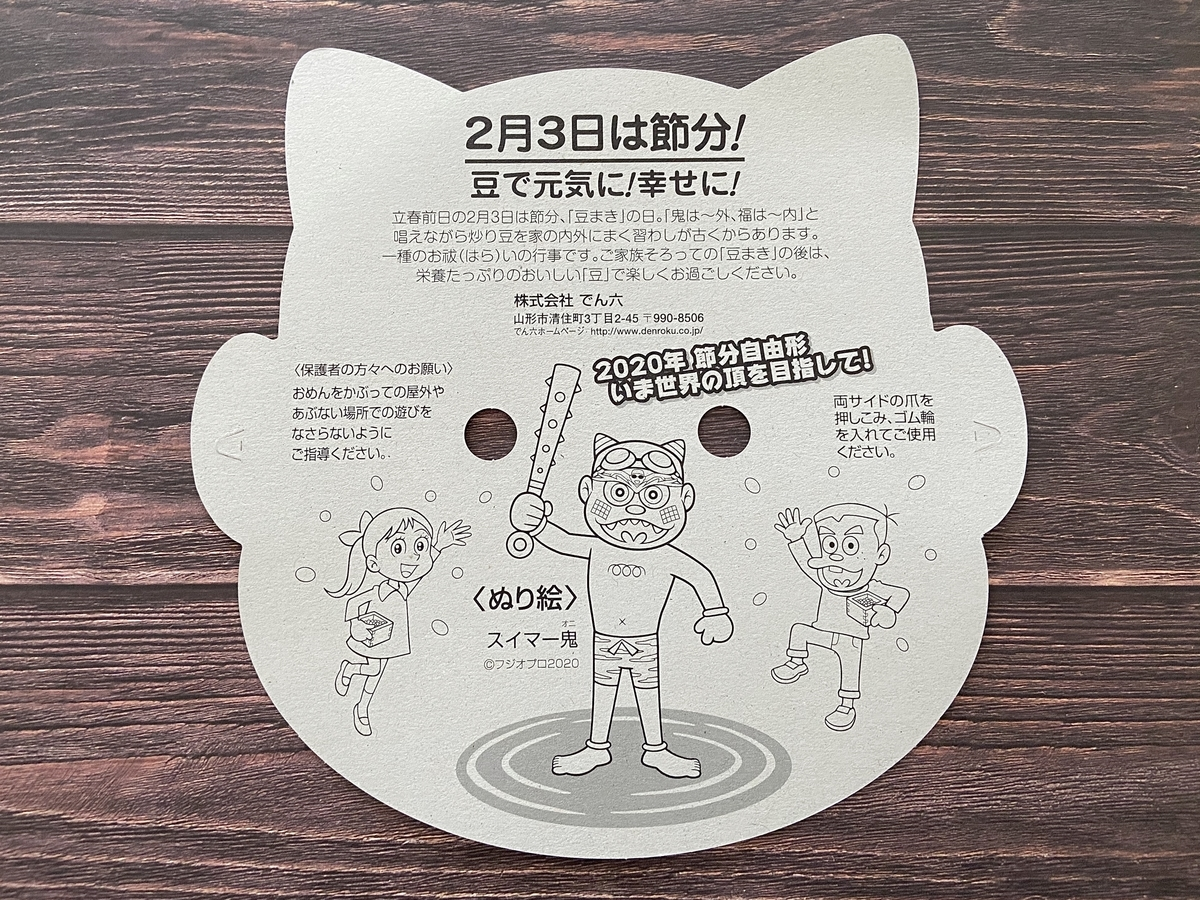 f:id:tsukushi-hochiminh:20200203181421j:plain