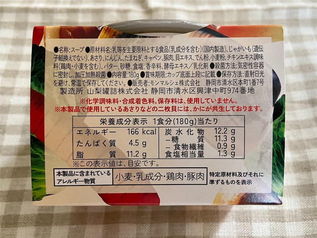 f:id:tsukushi-hochiminh:20201013163831j:image