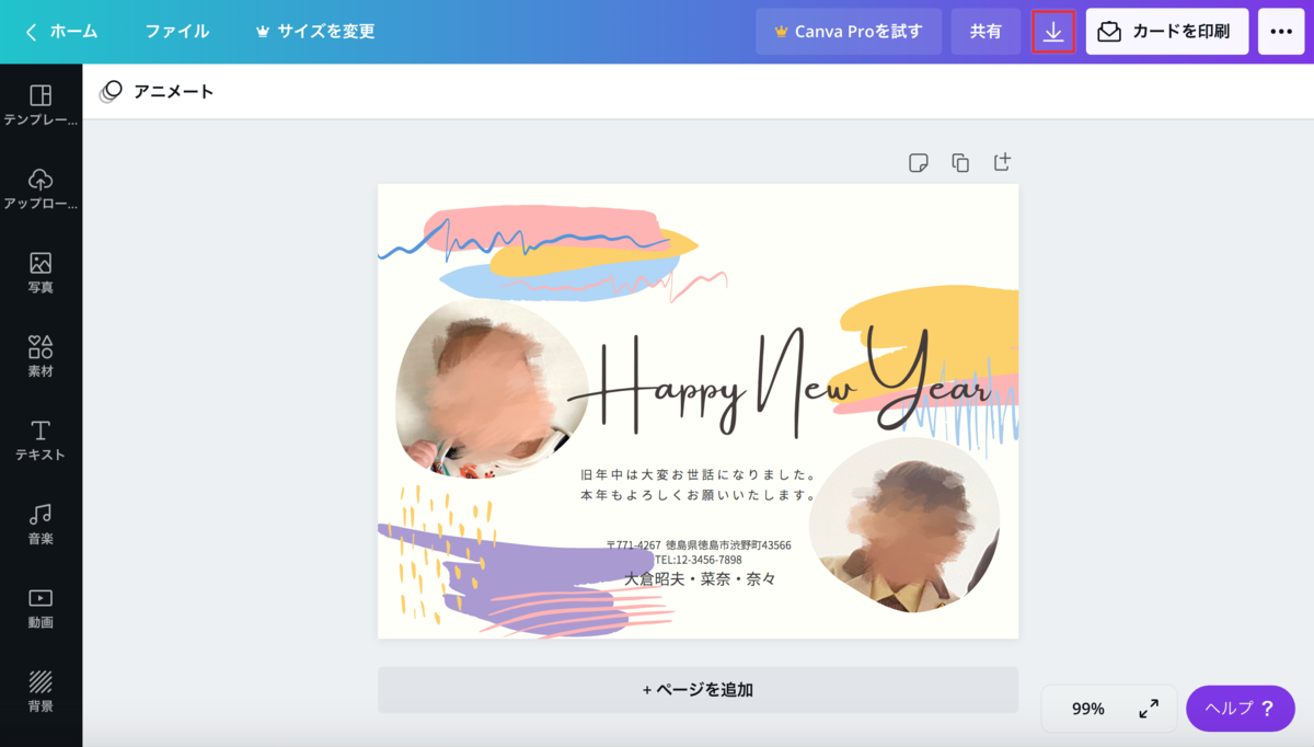 f:id:tsukushi-hochiminh:20201218175844p:plain