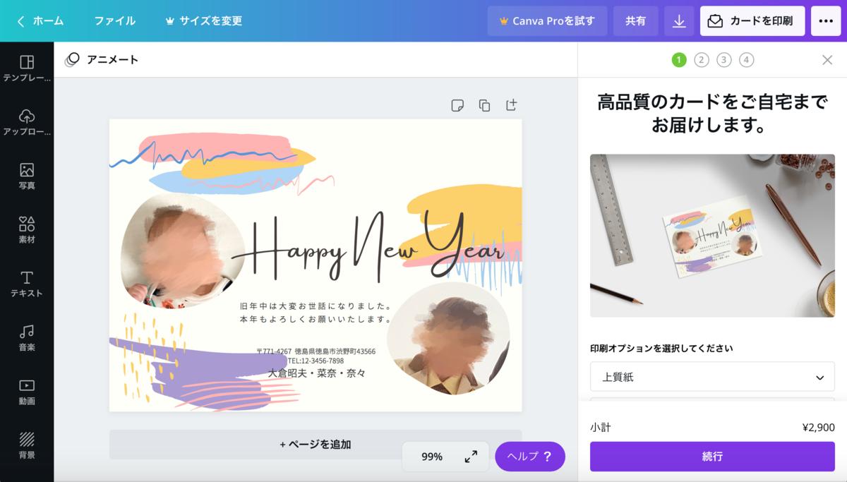 f:id:tsukushi-hochiminh:20201218202637p:plain
