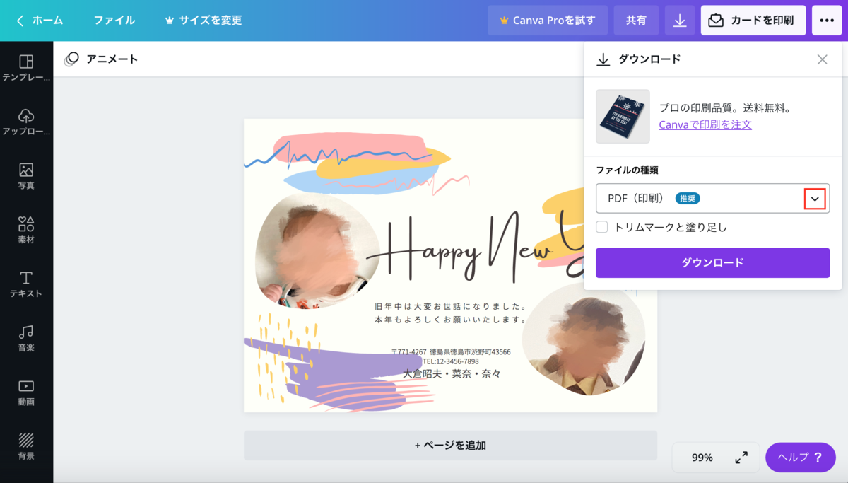 f:id:tsukushi-hochiminh:20201218203003p:plain