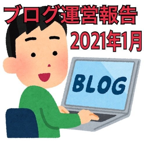 f:id:tsukutarou:20210211002124j:image