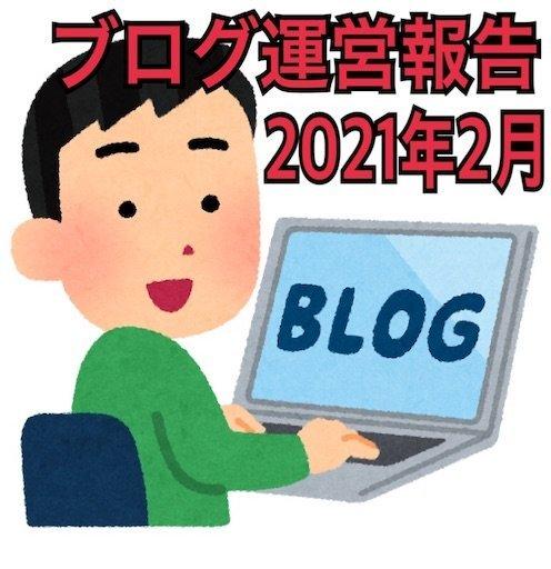 f:id:tsukutarou:20210304213601j:image
