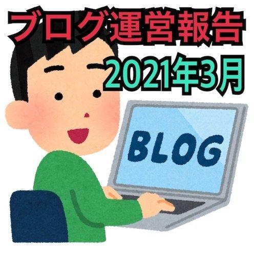 f:id:tsukutarou:20210408040140j:image