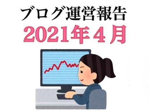 f:id:tsukutarou:20210507233957j:image