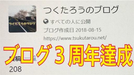 f:id:tsukutarou:20210815144745j:image