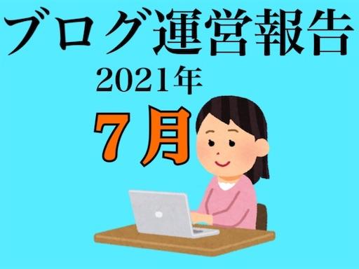 f:id:tsukutarou:20210923122950j:image