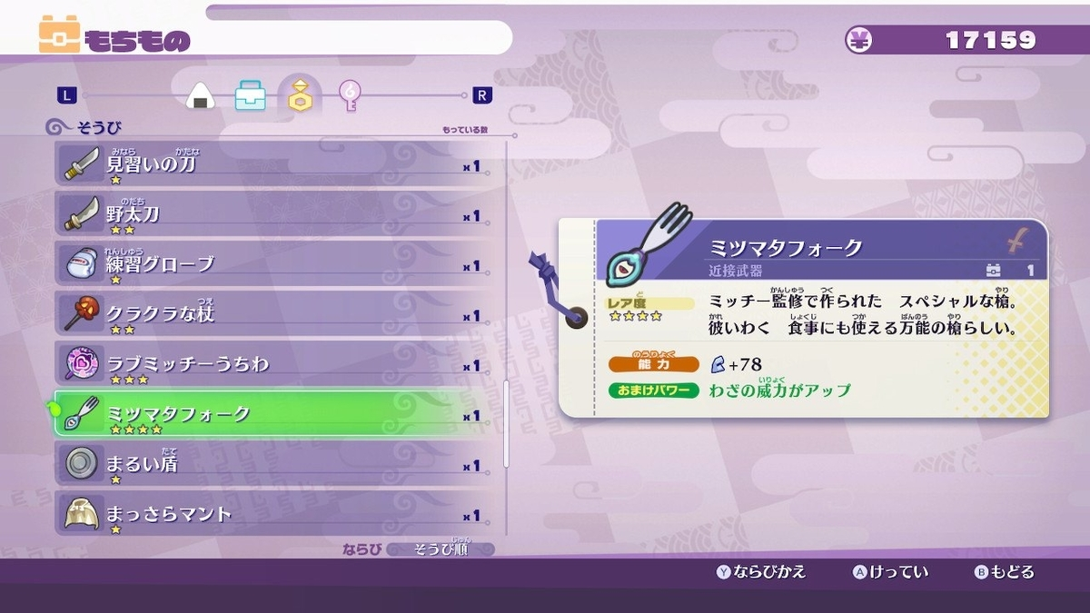 f:id:tsukuyomi-hit:20190622235309j:plain