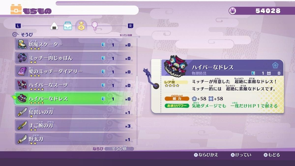 f:id:tsukuyomi-hit:20190625004207j:plain