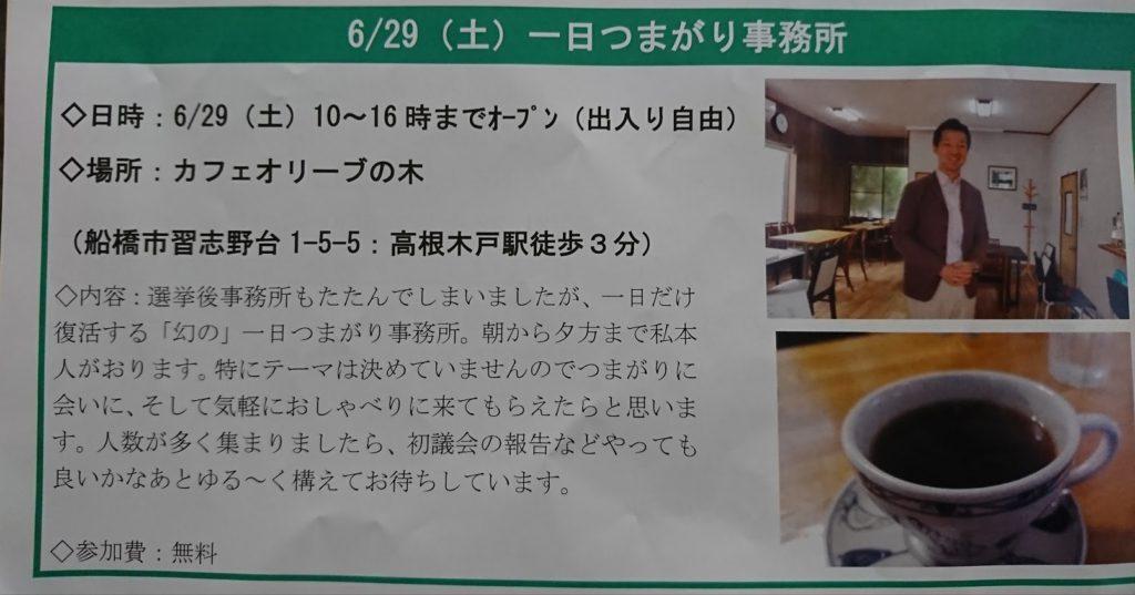 f:id:tsumagari2010:20190619204109j:plain
