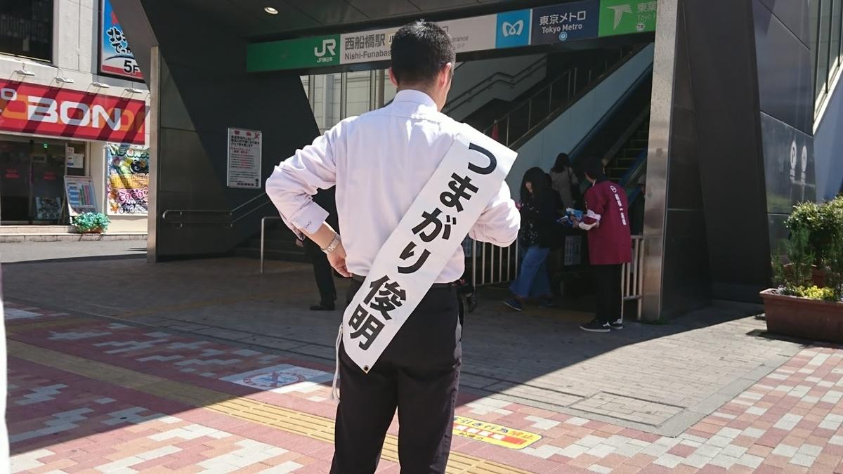 f:id:tsumagari2010:20190824093122j:plain
