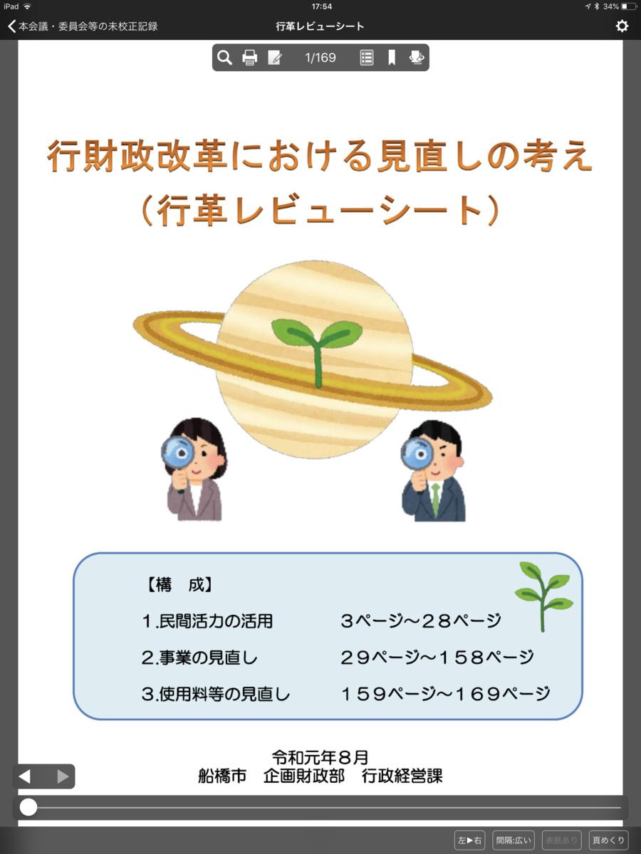 f:id:tsumagari2010:20190901181653p:plain