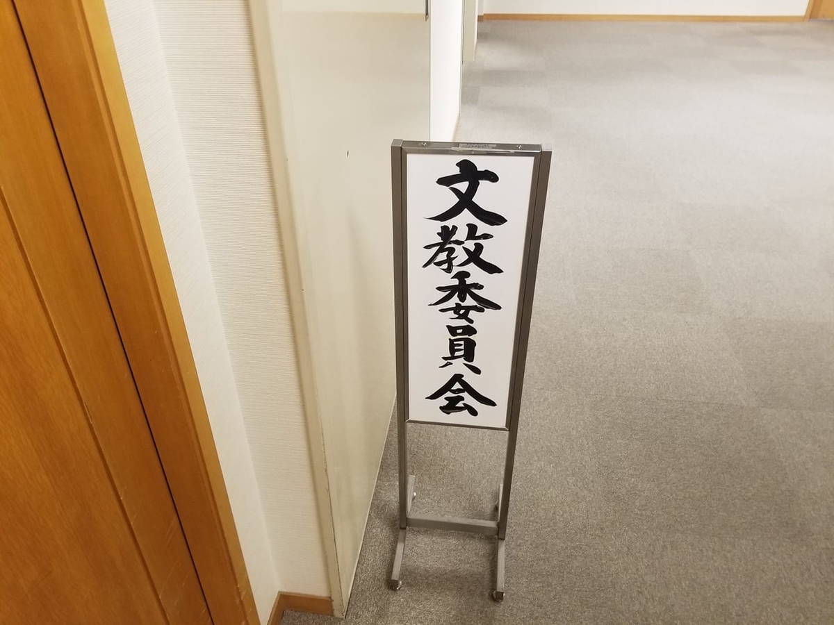 f:id:tsumagari2010:20190925222843j:plain