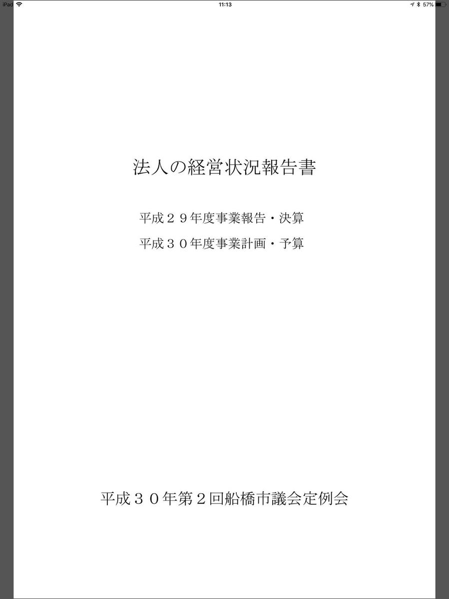 f:id:tsumagari2010:20190925222848j:plain