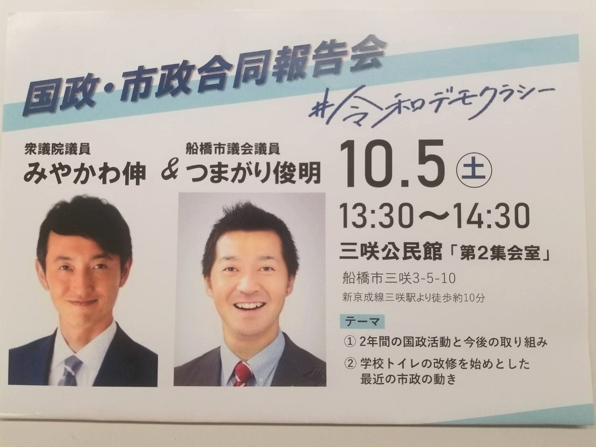 f:id:tsumagari2010:20191001181017j:plain