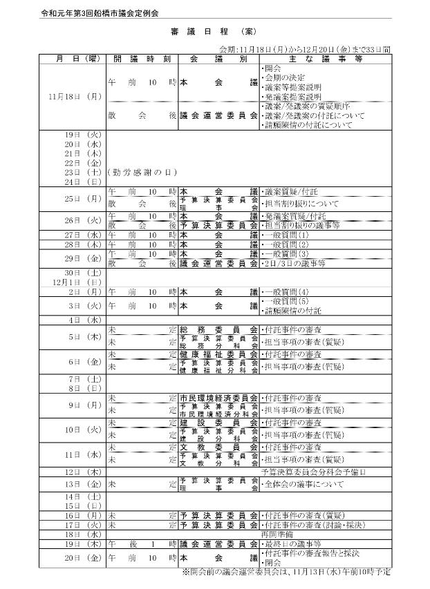 f:id:tsumagari2010:20191022141145p:plain