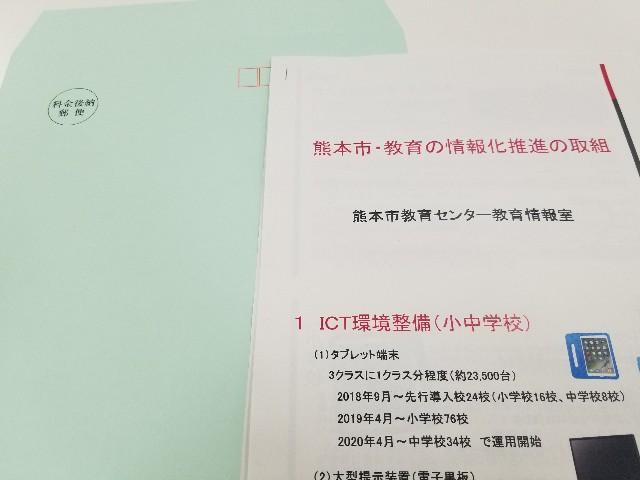 f:id:tsumagari2010:20191031124231j:plain
