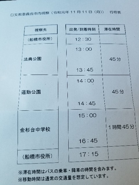 f:id:tsumagari2010:20191111200003j:plain