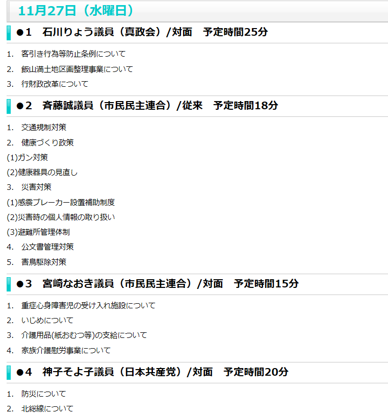 f:id:tsumagari2010:20191127205140p:plain