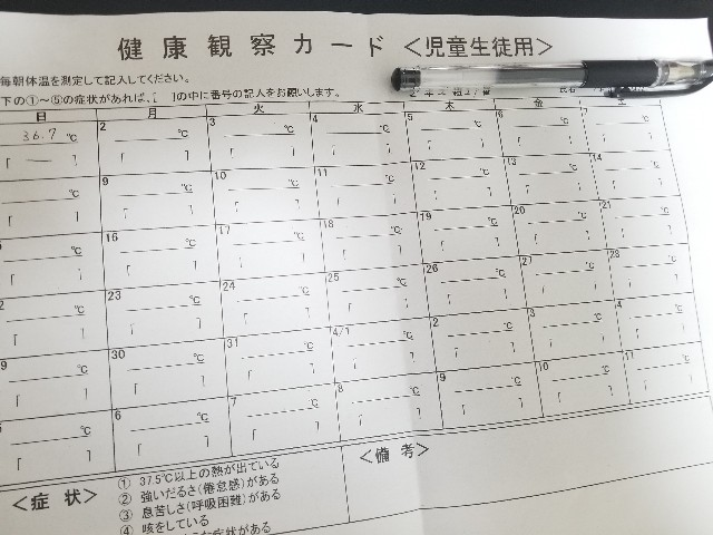 f:id:tsumagari2010:20200302123928j:plain