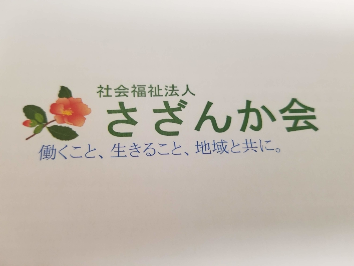 f:id:tsumagari2010:20200403174041j:plain