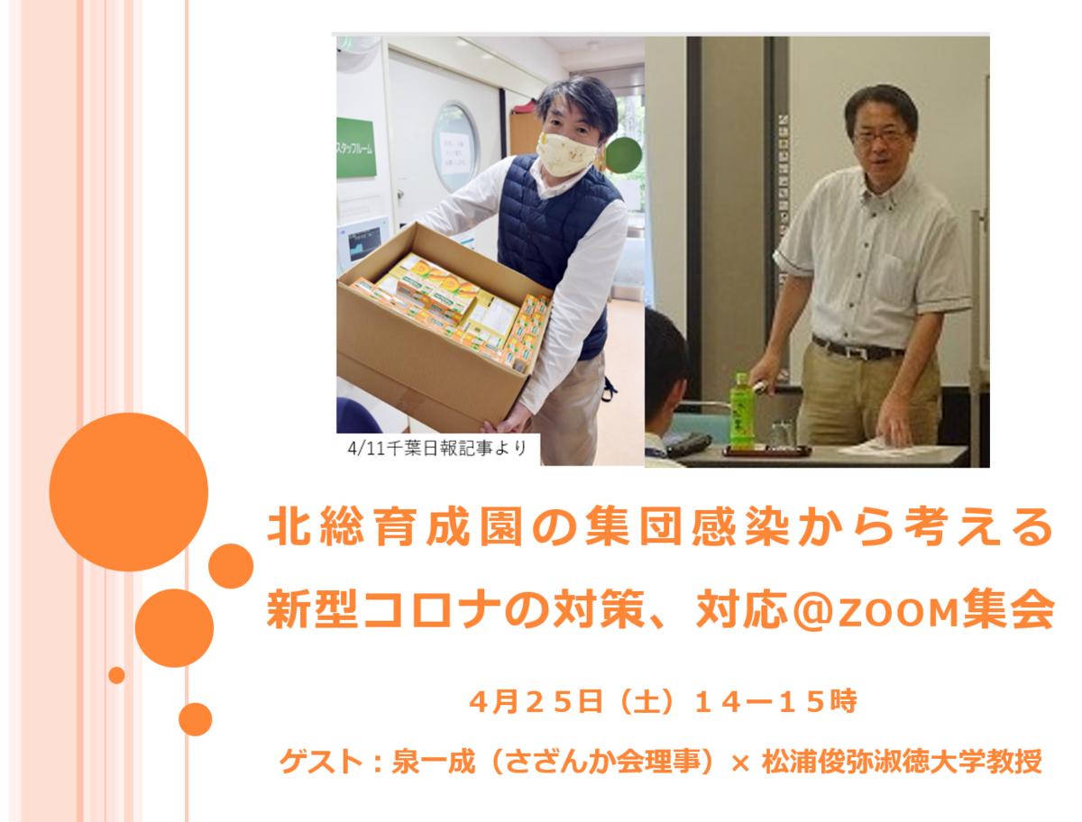 f:id:tsumagari2010:20200425174340p:plain