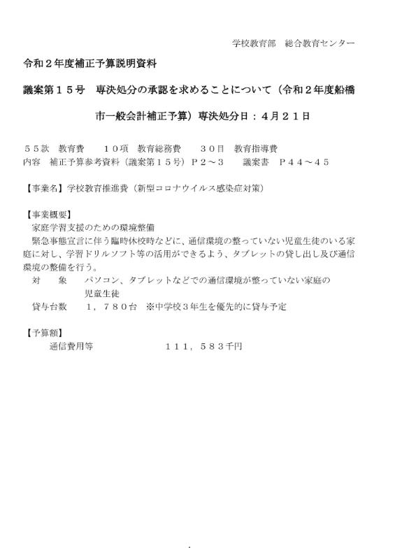 f:id:tsumagari2010:20200603173326p:plain